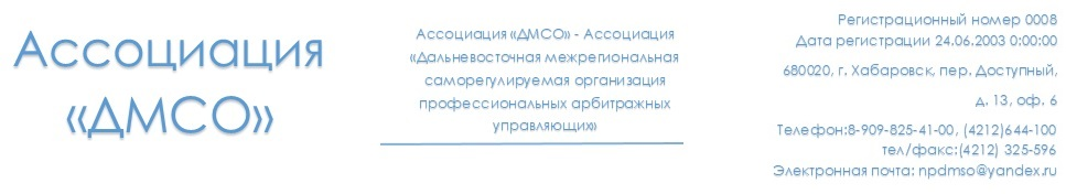 "НП ""ДМСО"""