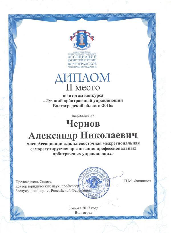 Диплом Лучший АУ 2016 2 место (Чернов А.Н.)